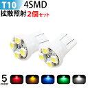 LED T10 4SMD バルブ