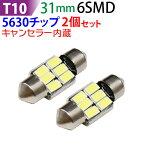 LED T10 31mm 6SMD 5630チップ 白 ホワイト ルーム球 ルームランプ ナンバー灯 ナンバー球 両口金 2個セット