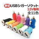 USB シガーソケット 12V ...