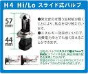 NAS HID H4 キット 12V 55W (Hi/Lo) リレーレス リレーハーネス 選択 HIDキット ハイエース アルファード N-BOX フィット タント ミラ クラウン ワゴンR ハイラックスサーフ…ete 3年保証 送料無料 2