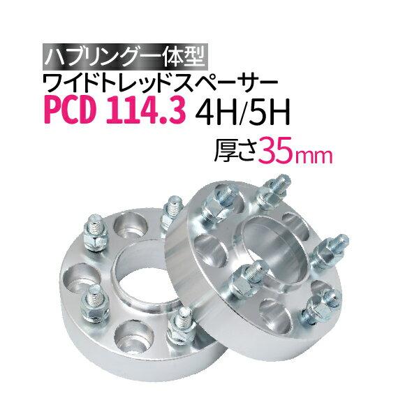 タイヤ・ホイール, ホイールスペーサー  PCD114.3 4 5 P1.25 P1.5 35mm 67mm PCD 114.3