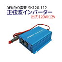 DENRYO 電菱 正弦波インバーター 出力120W/12V SK120-112