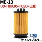 オイルフィルター 【10個セット】 ME-13 FUSO・日産・UD-TRUCKS キャンター、ローザ、NT450 アトラス、カゼット ニッサン 三菱ふそう 大型車 純正交換 送料無料
