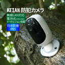 KEIAN 防犯カメラ IP65 防塵・防水 microSD...