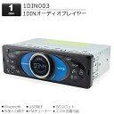 メディアプレーヤー Bluetooth ブルートゥース 1DIN デッキ 車載 オーディオ カーステレオ スピーカー接続 LED USB microSD AUX 1DIN003