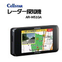 セルスター レーダー探知機 AR-W51GA 日本製 3年保証 GPSデー...