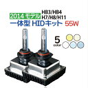 【一体型hid】 新革命 miniオールインワンHID 55W 12V HB3/HB...