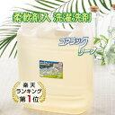 アトピー 敏感肌 柔軟剤入り洗剤 コアラックリーナー 6ケ月分 詰……