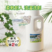 天然洗剤コアラックリーナー柔軟剤入り洗剤ランドリーボトル1000ml