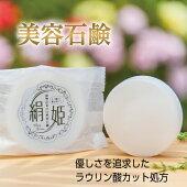 美肌石鹸「絹姫」ラウリン酸カット処方