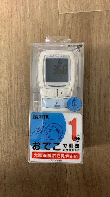 非接触体温計「BT-541」