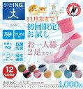 歩くために生まれた靴下歩きINGの新製品!ノンスリップ+テーピング編みで大きく踏み出せる★運...