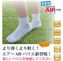 歩きING AIR エアーバリエ 足袋ソックス エコノレッグ エコノレッグ靴下 夏バリエ