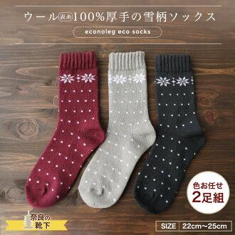 表紗羊毛 100%雪襪子圖案軟美利奴羊毛襪子不刺痛冷冷帶一絲寒意了冷美利奴羊毛生態腿襪子要熱身的措施靈敏度的高品質材料
