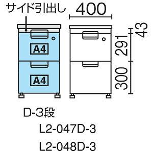 デスクリンクシリーズ脇机D-3段袖【L2-047D-3】