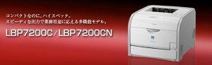 キヤノンレーザービームプリンターSateraLBP7200C【LBP7200C】