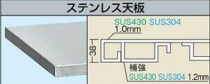 軽量作業台TKK8タイプステンレス天板仕様W1800×D750×H800~1000mm耐荷重:200kgステンレスSUS304天板【TKK8-187SUI】