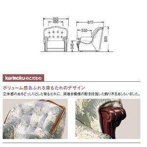 【カリモク家具】UP79シリーズ金華山張肘掛椅子【UP7970TQ】