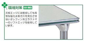 会議用テーブルKBM型幅900×奥行き900mm【KBM0990】