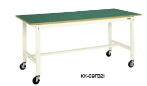 KK軽量作業台移動式【KK-70SB2】