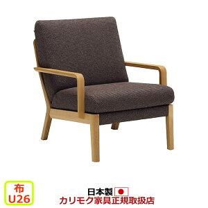 【カリモク家具】WU45モデル布張肘掛椅子【COMU26グループ】【WU4500-U26】
