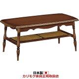 カリモク リビングテーブル/ コロニアルシリーズ テーブル 幅1030mm【TC3500JK】