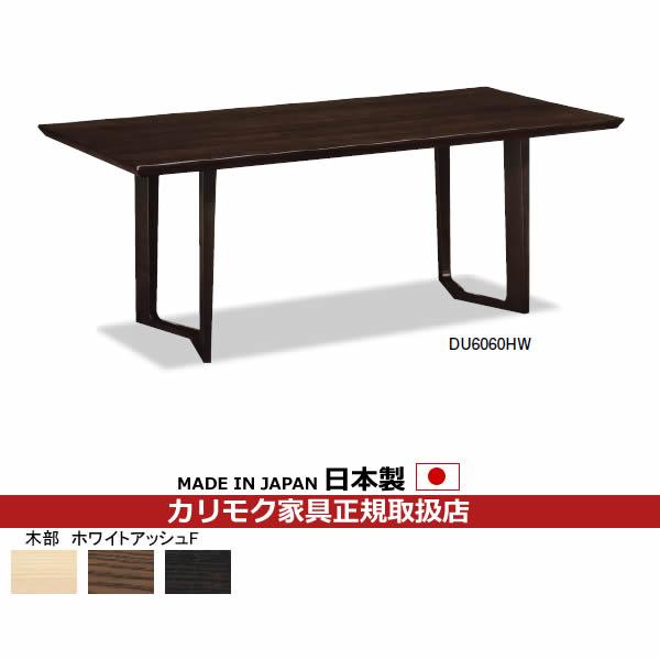 カリモク ダイニングテーブル 幅1800mm 【DU6060HW】【COM ホワイトアッシュF】【DU6060】:エコノミーオフィス-オフィス家具