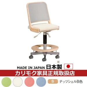 カリモクデスクチェア・学習チェア・学習椅子/学習チェア幅530mmナッツシェル色【XT2103-S】
