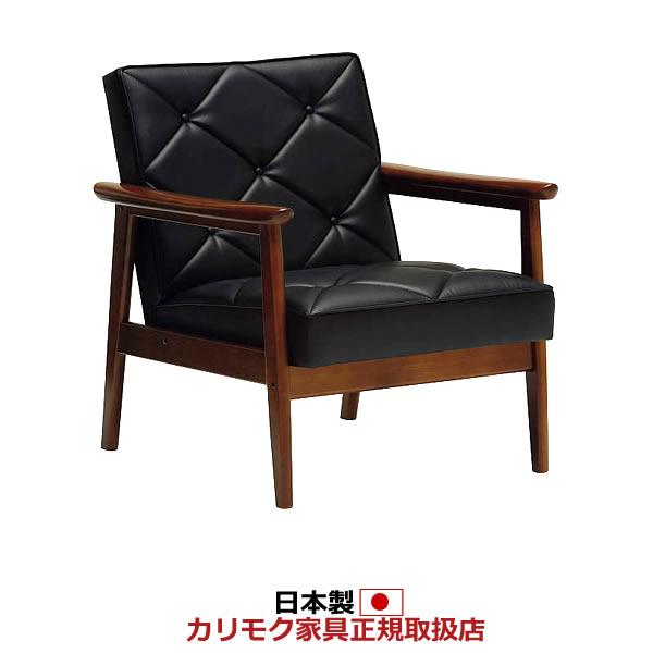 カリモク ソファ 1人掛け 応接ソファ /WS11モデル 合成皮革張 肘掛椅子【WS1190BW】