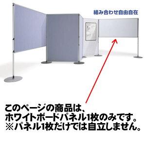コミュニケーションボードホワイトボードパネル幅859mm×高さ1759mm【SSP-WP189】