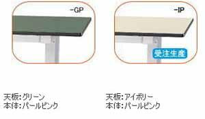 ワークテーブル昇降タイプリノリューム天板幅1800×奥行き900×高さ700~1050mm【YAMA-SSR-1890N】