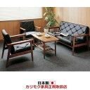 カリモク 応接セット・ソファセット/ WS11モデル 合成皮革張椅子3点セ...