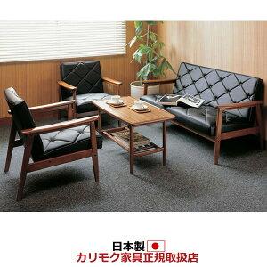 【カリモク家具】WS11モデル合成皮革張椅子3点応接セット【WS1180BW-SET】