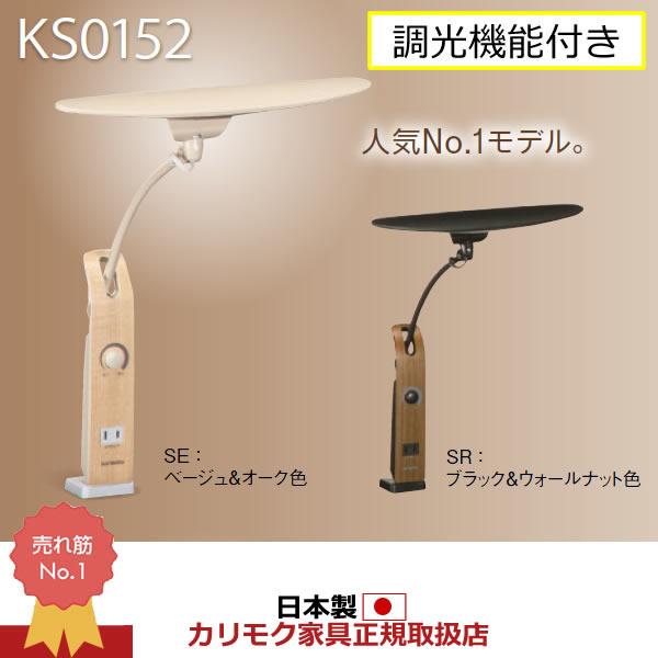 在宅勤務・テレワーク用のおすすめデスクライト⑦LED Stand Light【カリモク】