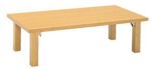 和風座卓折脚タイプSTZ-341-N2-X120×60【STZ341N2X】