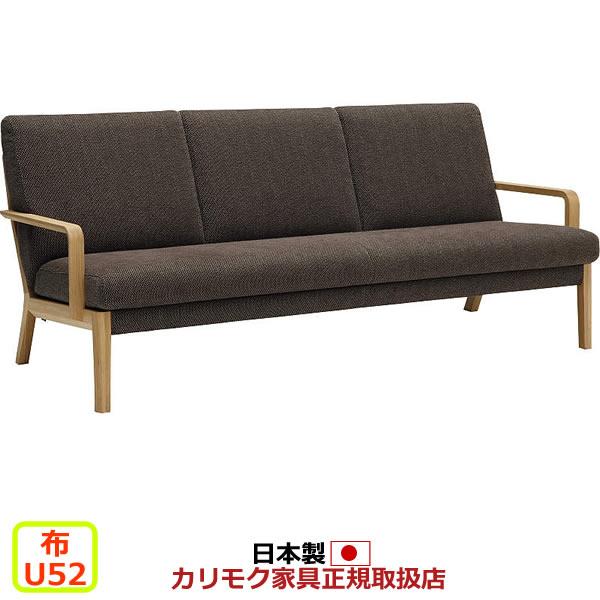 カリモク ソファ/WU45モデル 布張 長椅子 【COM オークD・G・S/U52グループ】【WU4503-U52】