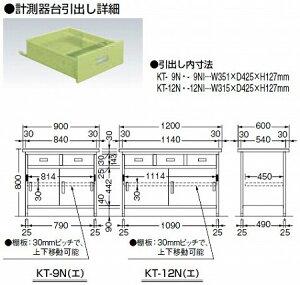 計測器台【KT-9N】