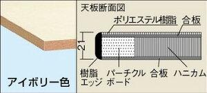 一人用作業台軽量移動式アイボリーポリエステル天板W750×D500×H860mm耐荷重:150kg【PHR-075APPEI】
