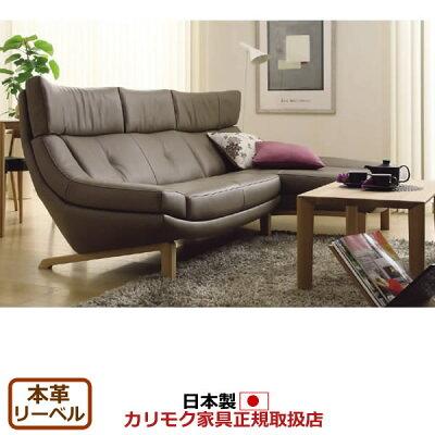 カリモク ソファセット/ ZU46モデル 本革張 椅子2点セット(右肘2人掛椅子ロング+左肘シ…