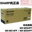 MX-313JT SHARP MX-M264FP用/MX-M314FP用/MX-M354FP用 国内純正トナー【純正MX-313JT】