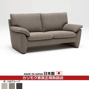 【カリモク家具】UU28モデル平織布張2人掛椅子(大)【COMU38グループ】【COMオークD】【UU2812-U38】