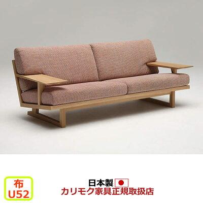 カリモク ソファ /WU47モデル 平織布張 長椅子 【COM オークD・G・S/U52グルー…