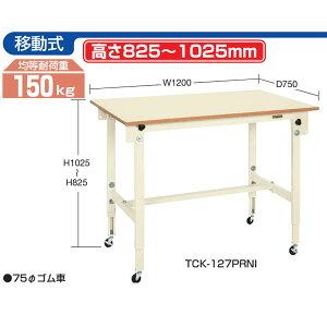 TCK軽量高さ調節作業台【TCK-189PRI】