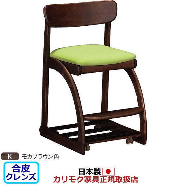 カリモク デスクチェア・学習チェア・学習椅子/ 学習チェア 幅480mm モカブラウンB色【XT1811-K】 【2/28までポイント10倍!】 送料無料!カリモク家具正規取扱店: