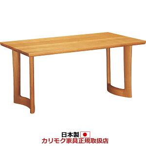 【カリモク家具】ダイニング食堂テーブル幅1500mm【DD5220】