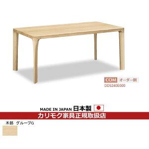 カリモク ダイニングテーブル 40mm天板厚 幅1800mm 【COM グループG】 ピュアオーク色【DD6240-G-G】