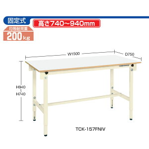 TCK軽量高さ調節作業台【TCK-187PI】