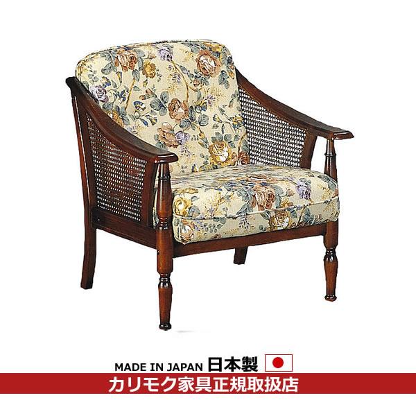 カリモク ソファ/コロニアル WC10モデル 平織布張 肘掛椅子【WC1000AK】:エコノミーオフィス-オフィス家具