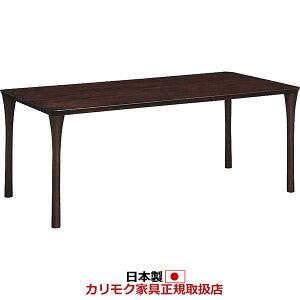 【カリモク家具】ダイニング食堂テーブル幅1800mm【DT6480】