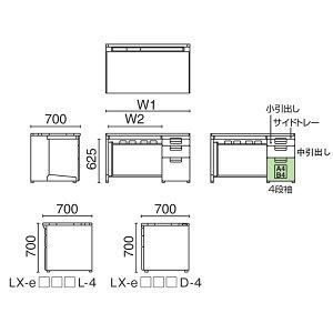 デスクリンクシリーズエルエックスワンイー片袖机(脚/4段袖)【LX-E147D-4】